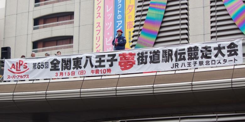 八王子駅伝大会画像