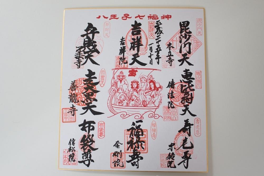 七福神色紙画像